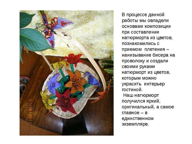 В процессе данной работы мы овладели основами композиции при составлении натю...