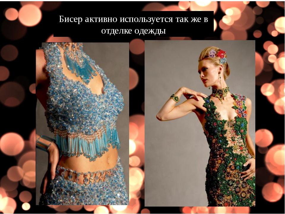 Бисер активно используется так же в отделке одежды