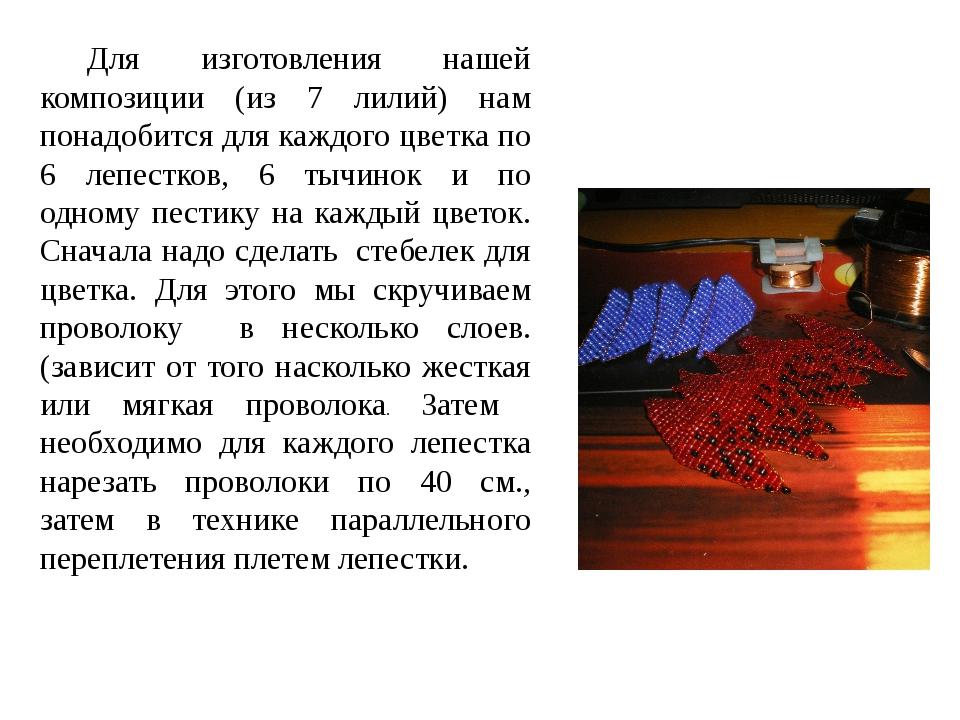 Для изготовления нашей композиции (из 7 лилий) нам понадобится для каждого цв...