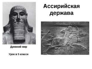 Ассирийская держава Древний мир Урок в 5 классе