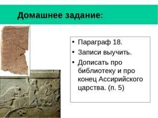 Домашнее задание: Параграф 18. Записи выучить. Дописать про библиотеку и про