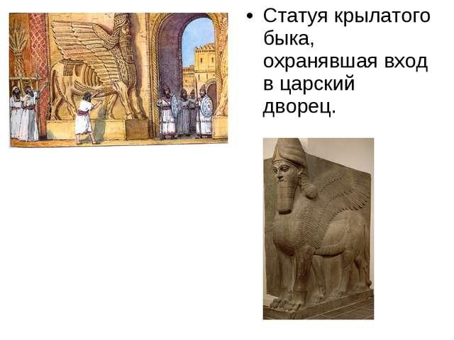 Статуя крылатого быка, охранявшая вход в царский дворец.