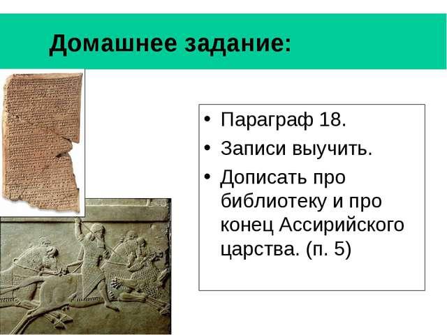 Домашнее задание: Параграф 18. Записи выучить. Дописать про библиотеку и про...