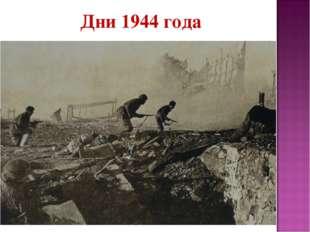 Дни 1944 года