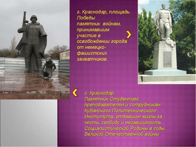 г. Краснодар, площадь Победы памятник войнам, принимавшим участие в освобожд...