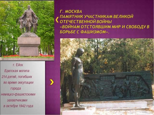 г. Ейск Братская могила 214 детей, погибших во время оккупации города немецк...