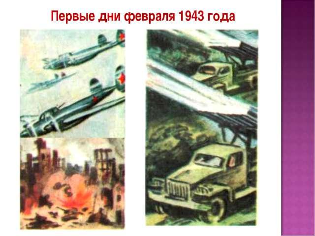 Первые дни февраля 1943 года