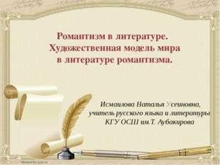 Романтизм в литературе. Художественная модель мира в литературе романтизма. И