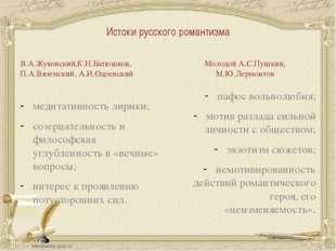 Истоки русского романтизма В.А.Жуковский,К.Н.Батюшков, П.А.Вяземский, А.И.Одо