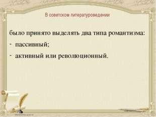 В советском литературоведении было принято выделять два типа романтизма: пасс