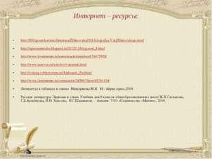 Интернет – ресурсы: http://900igr.net/kartinki/literatura/ZHukovskij/004-Biog