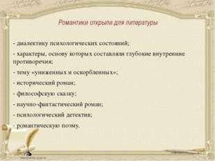 Романтики открыли для литературы - диалектику психологических состояний; - ха