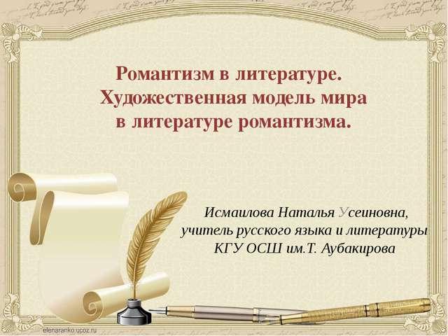 Романтизм в литературе. Художественная модель мира в литературе романтизма. И...