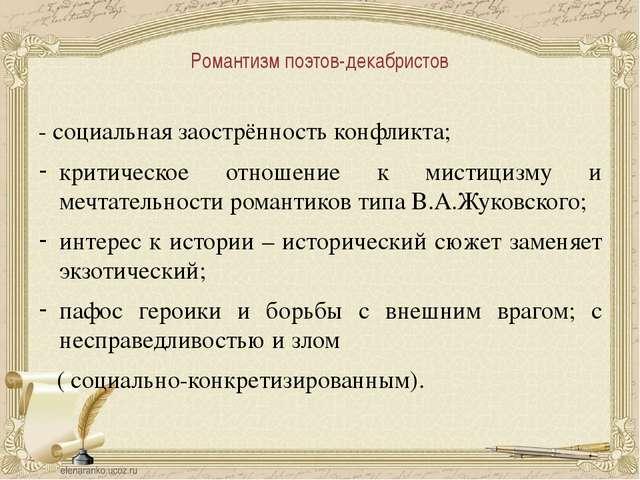 Романтизм поэтов-декабристов - социальная заострённость конфликта; критическо...