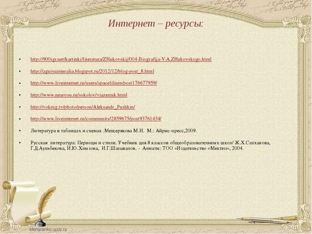 Интернет – ресурсы: http://900igr.net/kartinki/literatura/ZHukovskij/004-Biog...