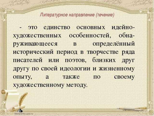 Литературное направление (течение) - это единство основных идейно-художествен...