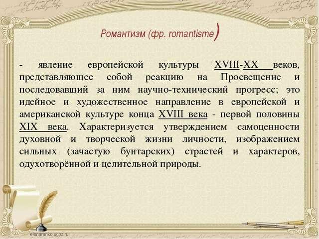Романтизм (фр. romantisme) - явление европейской культуры XVIII-XХ веков, пре...
