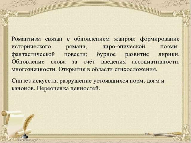 Романтизм связан с обновлением жанров: формирование исторического романа, лир...
