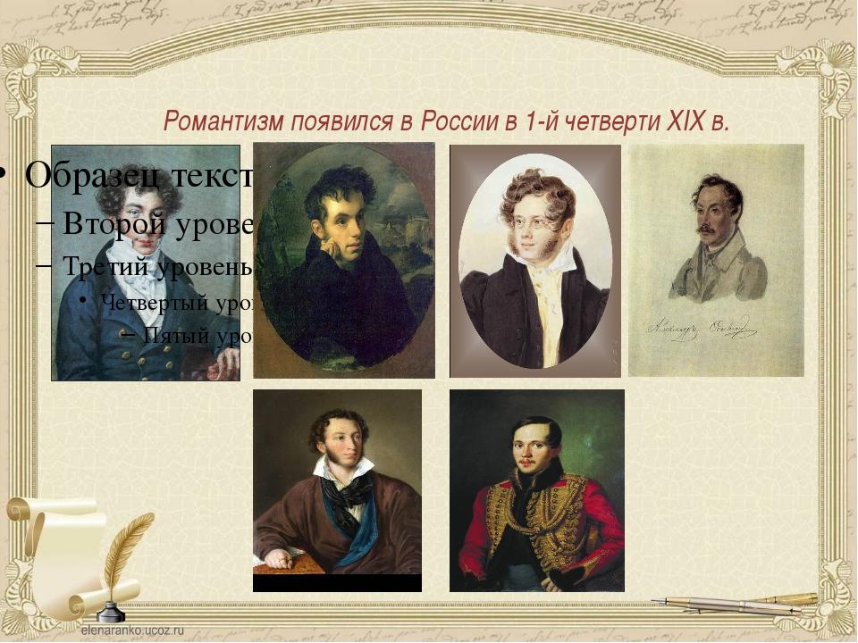 Романтизм появился в России в 1-й четверти ХIХ в.
