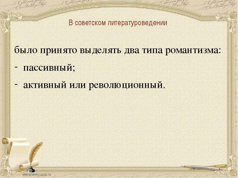 В советском литературоведении было принято выделять два типа романтизма: пасс...