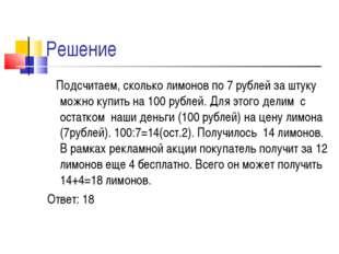 Решение Подсчитаем, сколько лимонов по 7 рублей за штуку можно купить на 100