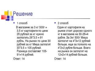 Решение 1 способ В магазине за 3 кг 500г = 3,5 кг картофеля по цене 26 рублей