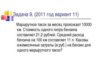 Задача 9. (2011 год вариант 11) Маршрутное такси за месяц проезжает 10000 км.