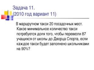 Задача 11. (2010 год вариант 11) В маршрутном такси 20 посадочных мест. Какое