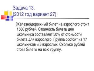 Задача 13. (2012 год вариант 27) Железнодорожный билет на взрослого стоит 158