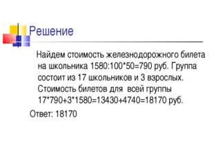Решение Найдем стоимость железнодорожного билета на школьника 1580:100*50=790