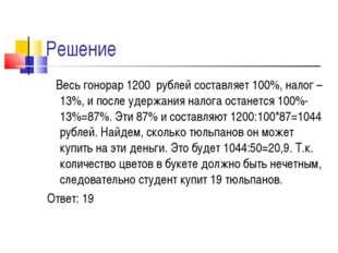 Решение Весь гонорар 1200 рублей составляет 100%, налог – 13%, и после удержа