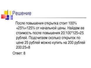 Решение После повышения открытка стоит 100%+25%=125% от начальной цены. Найде