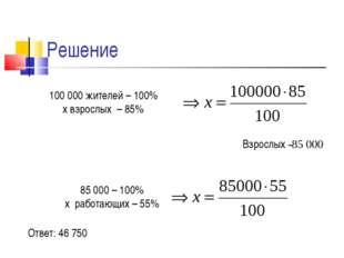 Решение 100 000 жителей – 100% х взрослых – 85% Взрослых -85 000 85 000 – 100