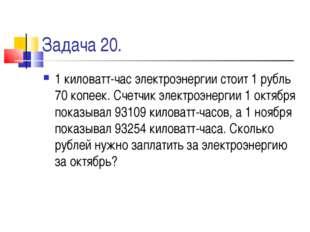 Задача 20. 1 киловатт-час электроэнергии стоит 1 рубль 70 копеек. Счетчик эле