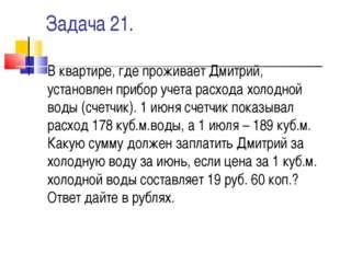 Задача 21. В квартире, где проживает Дмитрий, установлен прибор учета расхода