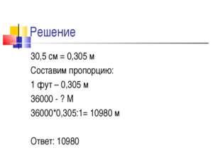Решение 30,5 см = 0,305 м Составим пропорцию: 1 фут – 0,305 м 36000 - ? М 360