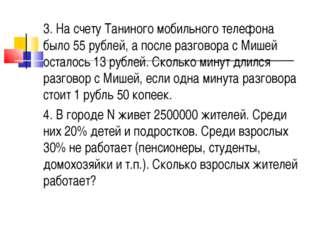 3. На счету Таниного мобильного телефона было 55 рублей, а после разговора с