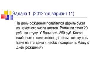 Задача 1. (2012год вариант 11) На день рождения полагается дарить букет из не