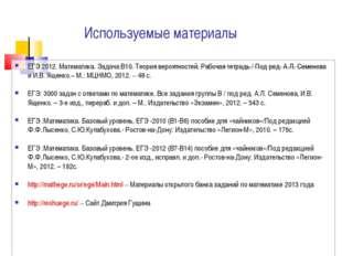 Используемые материалы ЕГЭ 2012. Математика. Задача В10. Теория вероятностей.