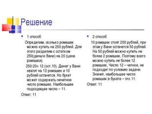 Решение 1 способ Определим, сколько ромашек можно купить на 250 рублей. Для э