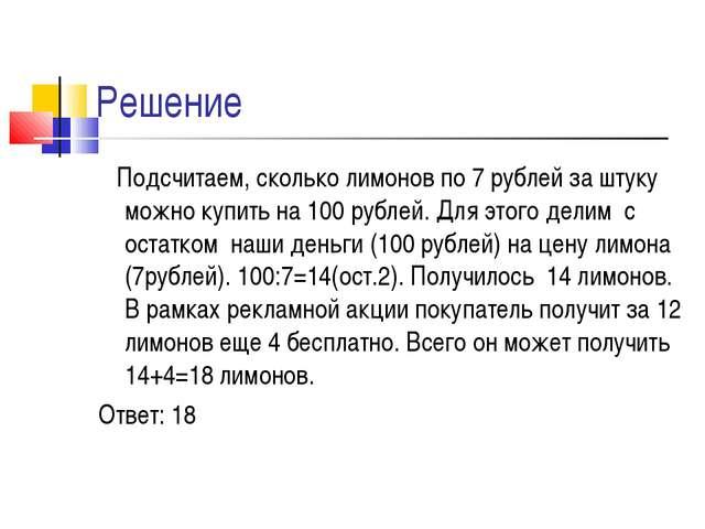 Решение Подсчитаем, сколько лимонов по 7 рублей за штуку можно купить на 100...