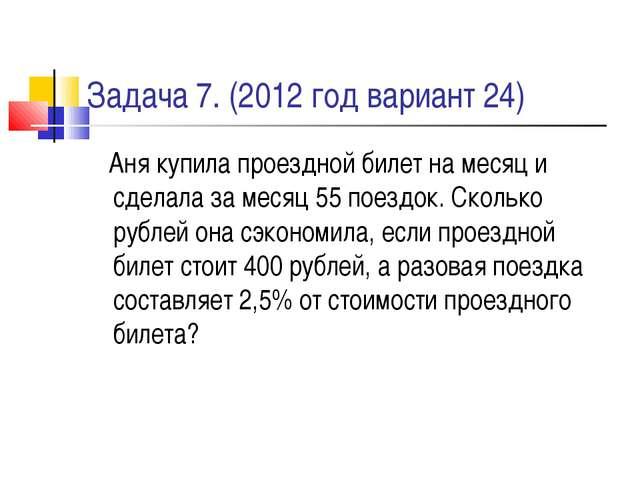 Задача 7. (2012 год вариант 24) Аня купила проездной билет на месяц и сделала...
