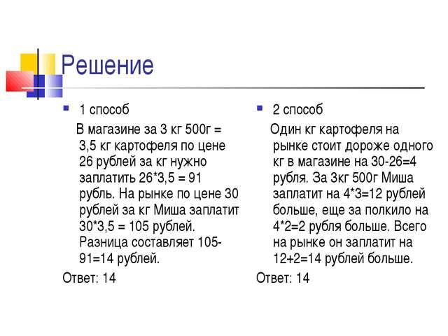 Решение 1 способ В магазине за 3 кг 500г = 3,5 кг картофеля по цене 26 рублей...