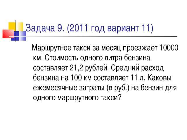 Задача 9. (2011 год вариант 11) Маршрутное такси за месяц проезжает 10000 км....