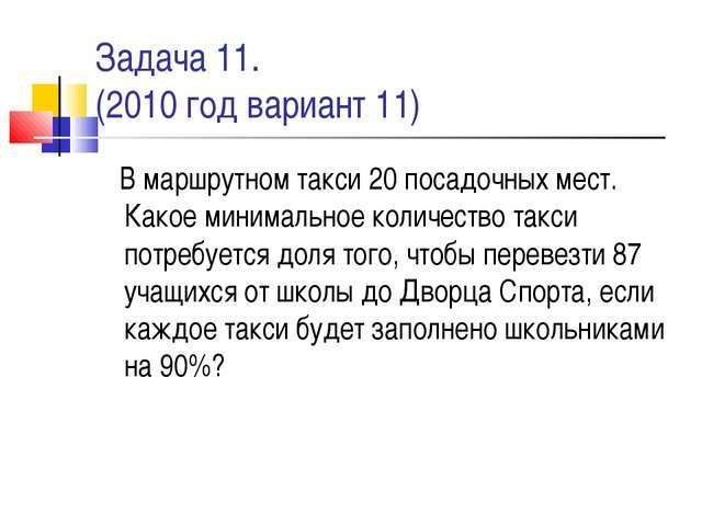 Задача 11. (2010 год вариант 11) В маршрутном такси 20 посадочных мест. Какое...