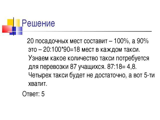 Решение 20 посадочных мест составит – 100%, а 90% это – 20:100*90=18 мест в к...