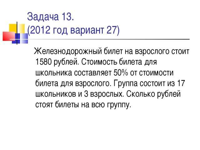 Задача 13. (2012 год вариант 27) Железнодорожный билет на взрослого стоит 158...