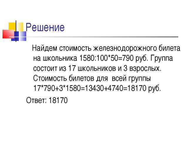 Решение Найдем стоимость железнодорожного билета на школьника 1580:100*50=790...