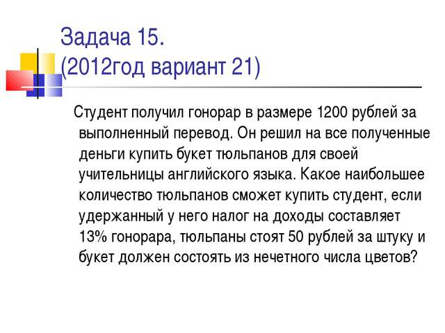Задача 15. (2012год вариант 21) Студент получил гонорар в размере 1200 рублей...