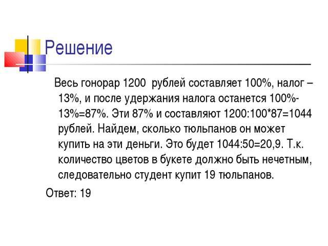 Решение Весь гонорар 1200 рублей составляет 100%, налог – 13%, и после удержа...